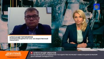 Александр Питиримов принял участие в обсуждении проблем транспортной безопасности в эфире телеканала Царьград (видео)