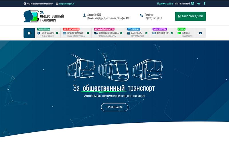 Разработка и сопровождение сайтов ПАТП