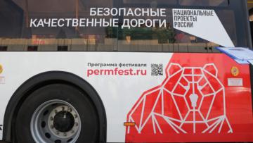 Пермские перевозчики получили новые пассажирские автобусы благодаря дорожному Нацпроекту