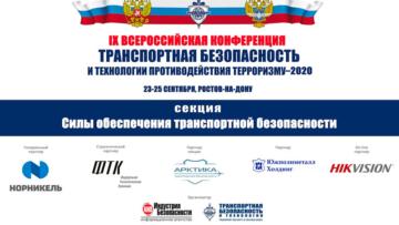 Александр Питиримов принял участие в Конференции по транспортной безопасности в Ростове-на-Дону (видео)