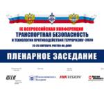 Александр Васильев направил Приветственное слово участникам Конференции по транспортной безопасности (видео)