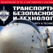 АНО «Индустрия безопасности» — информационный партнер Форума