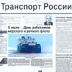 «Транспорт России» — Генеральный информационный партнер Форума «Транспортная среда»