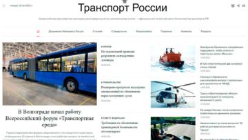 """На сайте """"Транспортной среды"""" добавлен раздел """"Пресса"""""""