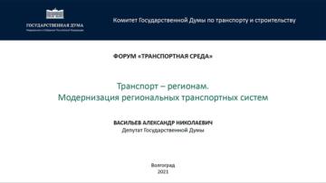 На сайте Форума опубликованы презентации спикеров