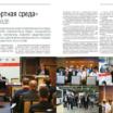 Журнал «Транспортная безопасность и технологии» публикует обзор «Транспортной среды»