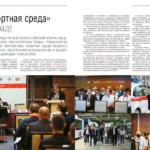 """Журнал """"Транспортная безопасность и технологии"""" публикует обзор """"Транспортной среды"""""""