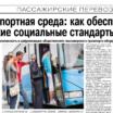 Газета «Транспорт России» вышла с итоговым материалом по «Транспортной среде»